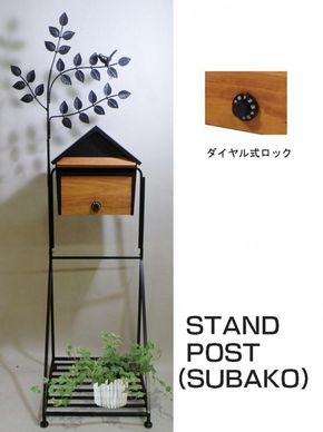 郵便ポスト 家庭用 おしゃれ 鍵付やスタンドタイプも 装飾のアイデア
