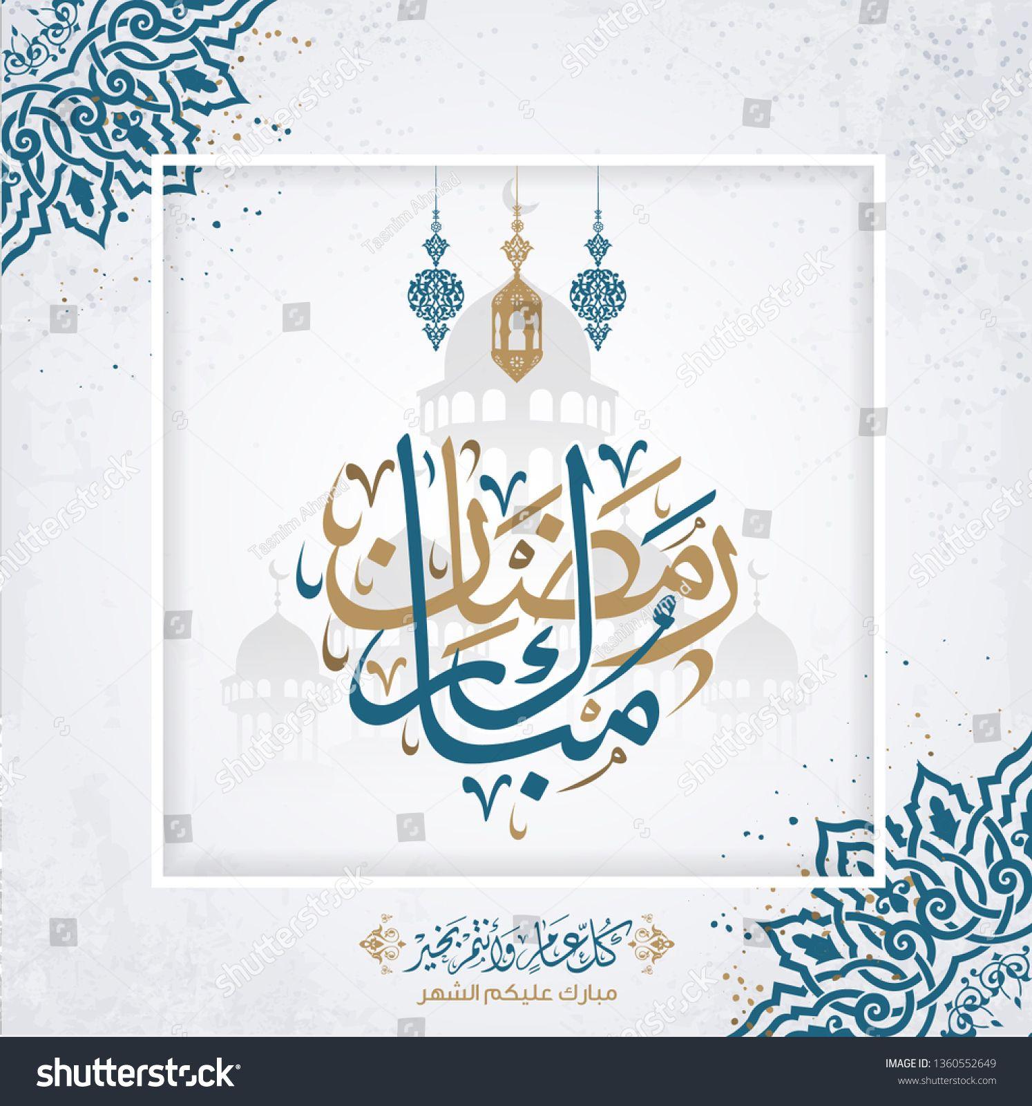 Ramadan Mubarak In Arabic Calligraphy Greeting Card The Arabic Calligraphy Means Generous Ramadan Vector 6 Spons Ramadan Greetings Ramadan Free Instagram