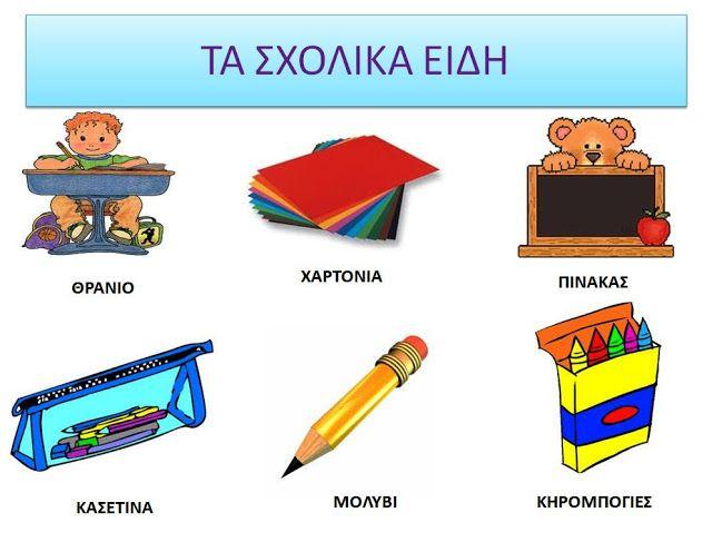 5b84e4681b Kindergarten Today  ΤΑ ΣΧΟΛΙΚΑ ΕΙΔΗ ( ΠΙΝΑΚΕΣ ΑΝΑΦΟΡΑΣ - ΠΑΙΧΝΙΔΙ ΜΝΗΜΗΣ )