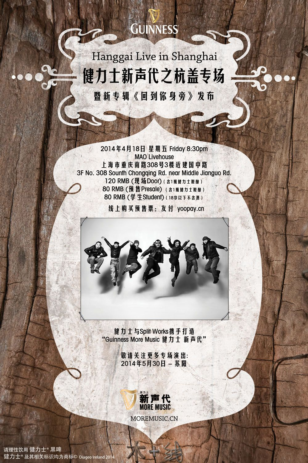 One of the most celebrated Mongolian acts in China are releasing a new album! They're pretty well known amongst the expat crowd in BJ/SH but if you haven't heard of them, they blend rock with authentic Mongolian music.   7 guys play in the band in total. Western instrumentation, with horse-head fiddle and throat singing - plus they usually wear their Mongolian garb. It's quite the spectacle and something to share with the fam at home. @MAOLivehouse