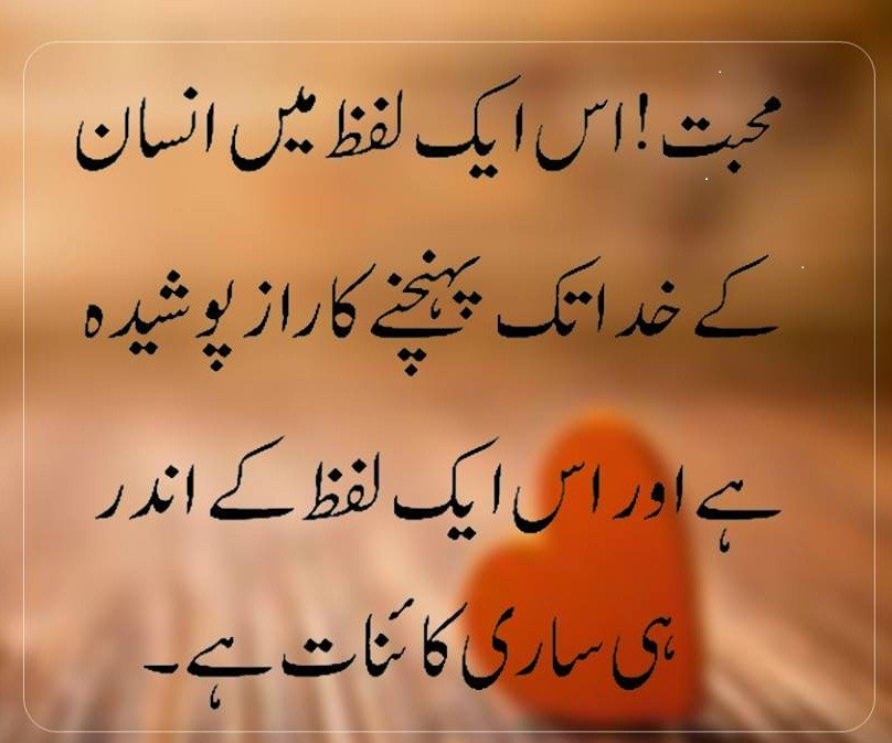 pin by nauman on urdu quotes pinterest inspiration