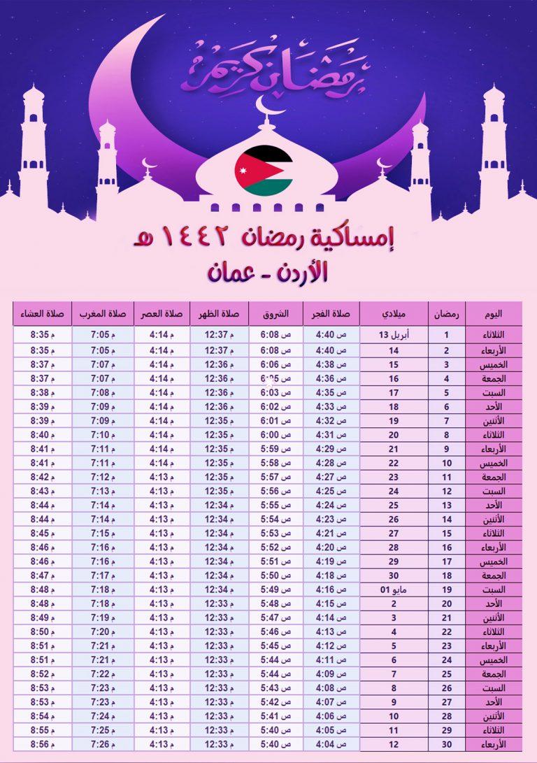 امساكية رمضان 2021 الأردن عمان تقويم 1442 Jordan Amman Ramadan Imsakia In 2021 Jordan Amman Ramadan Amman