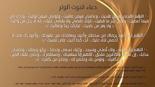 دعاء الوتر في شهر رمضان مكتوب صورة Blog Posts Lins Blog