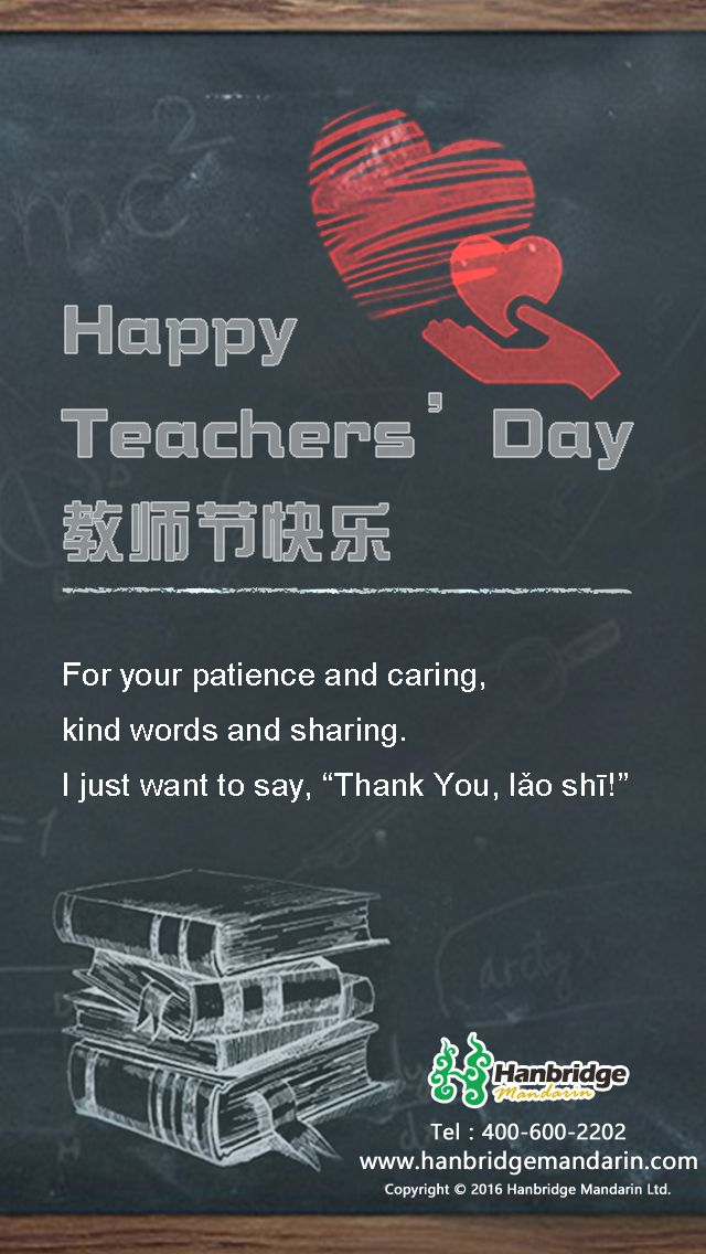 Tomorrow Is Chinese Teachers Day Our Hanbridge Mandarin Teachers Are So Happy To Receive Gifts And F Learn Mandarin Chinese Language Course Mandarin Language