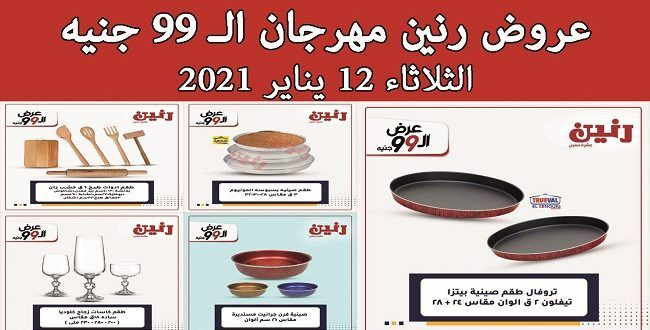 Pin By عروض نت On 3orood Info عروض نت انفو In 2021 Ely Lita