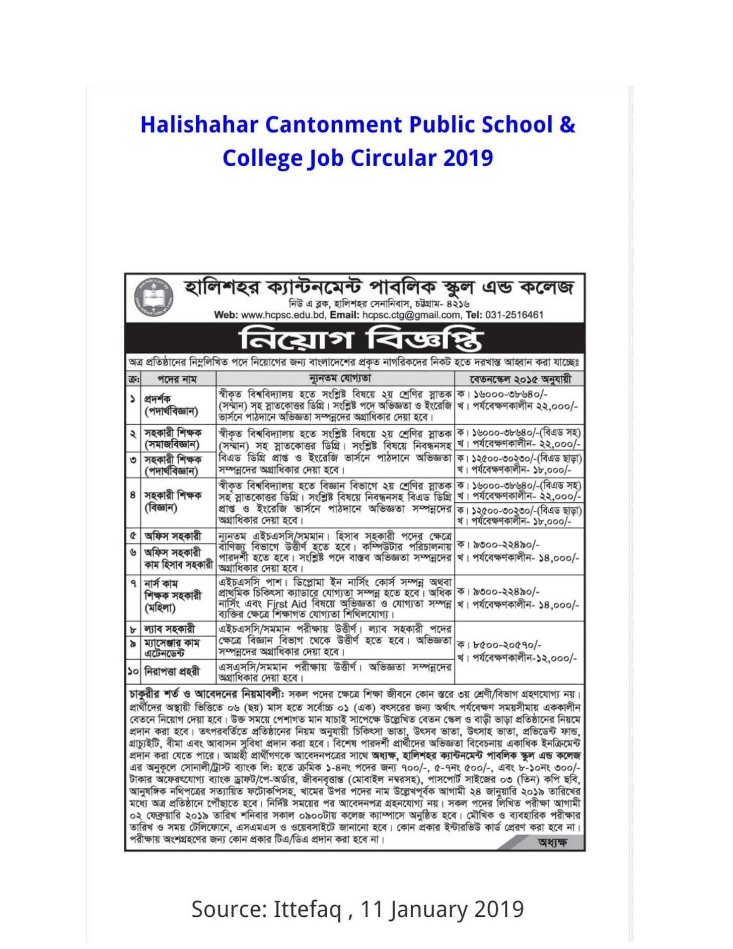 Halishahar Cantonment Public School and College Job Circular