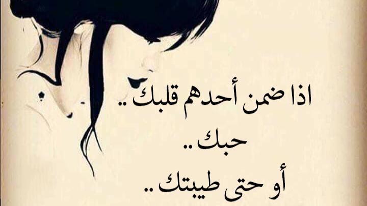 حالات واتس اب دلع بنات رقيقة جدا Arabic Calligraphy Calligraphy