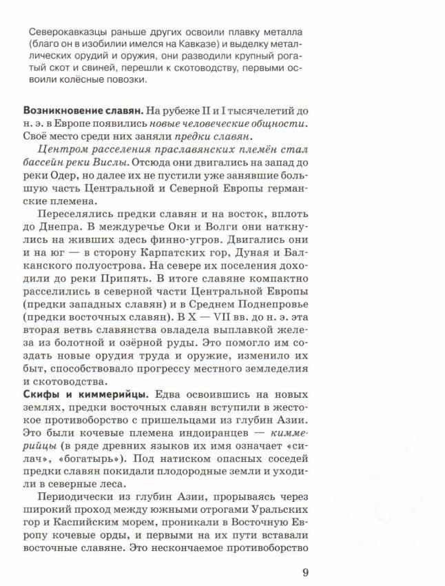 Русский язык львова 6 класс часть 1 гдз