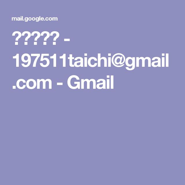受信トレイ - 197511taichi@gmail.com - Gmail