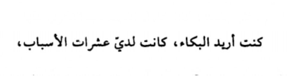 كنت أريد البكاء In 2021 Arabic Calligraphy Calligraphy