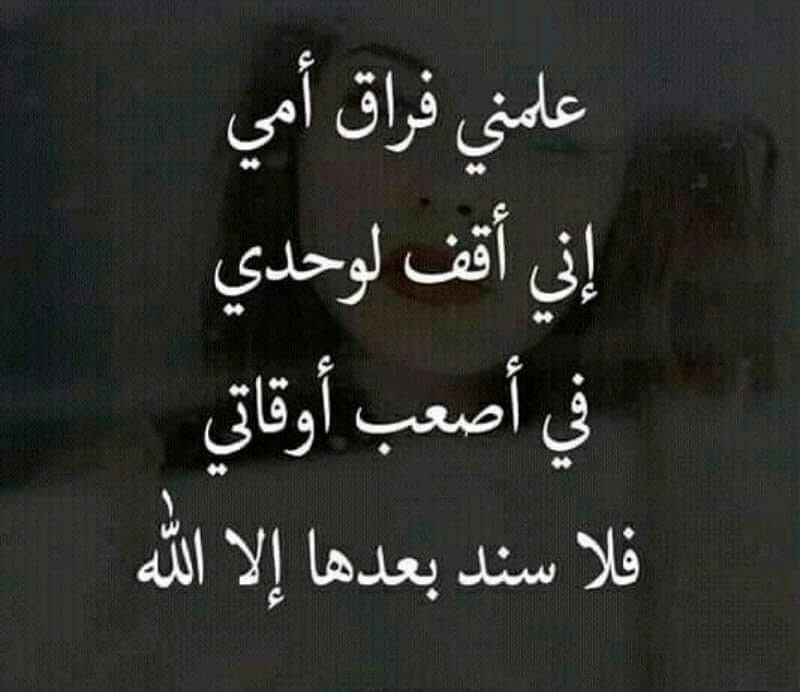 Pin By Zee Wolf On أمي حبيبتي Mood Quotes Life Quotes Quotes