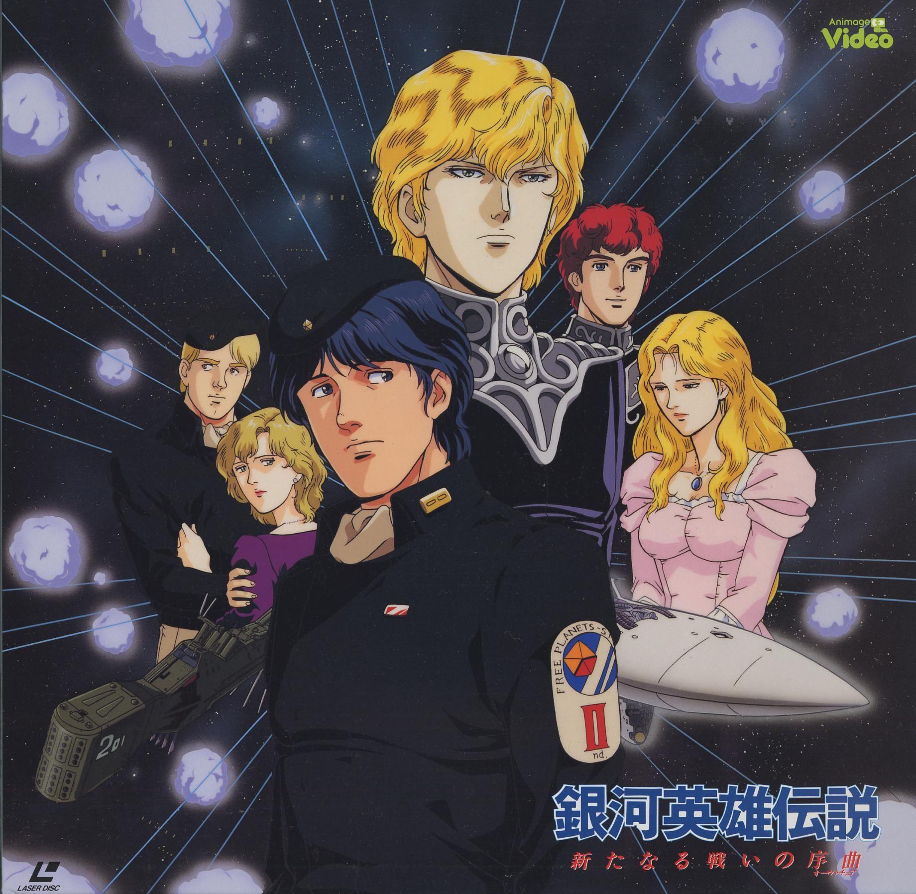 Legend of the Galactic Heroes Galactic heroes, Anime