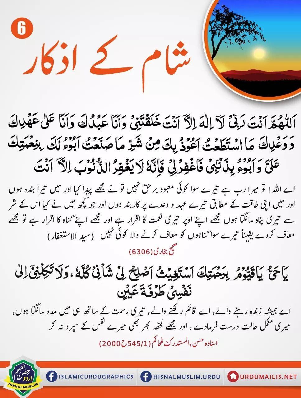 Evening Azkar Islamic Messages Islamic Love Quotes Islamic Phrases