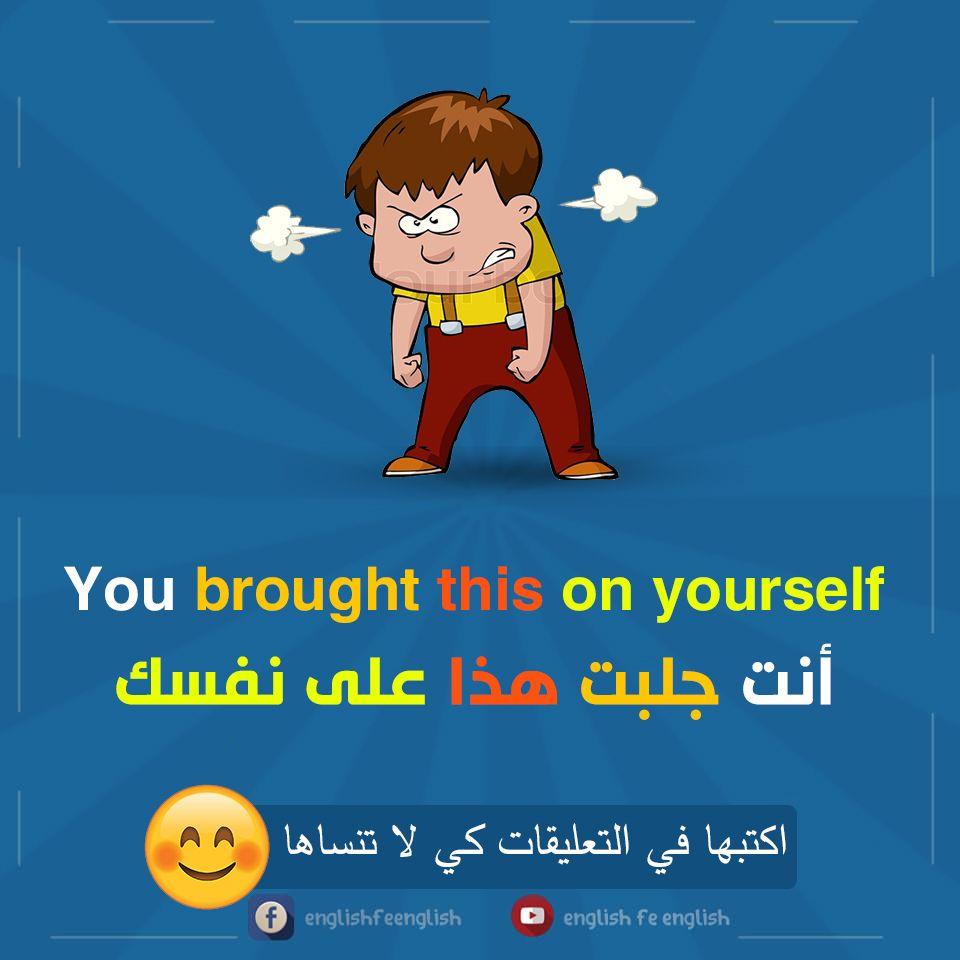 جمل انجليزية Learn English Vocabulary English Phrases English Language Learning