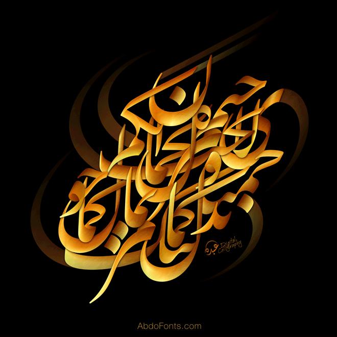 e59b1a64a محاكاة الخطاط الخط العربي من أجمل الفنون البصرية، ويطلق عليه البعض موسيقى  العيون، ويحتوي