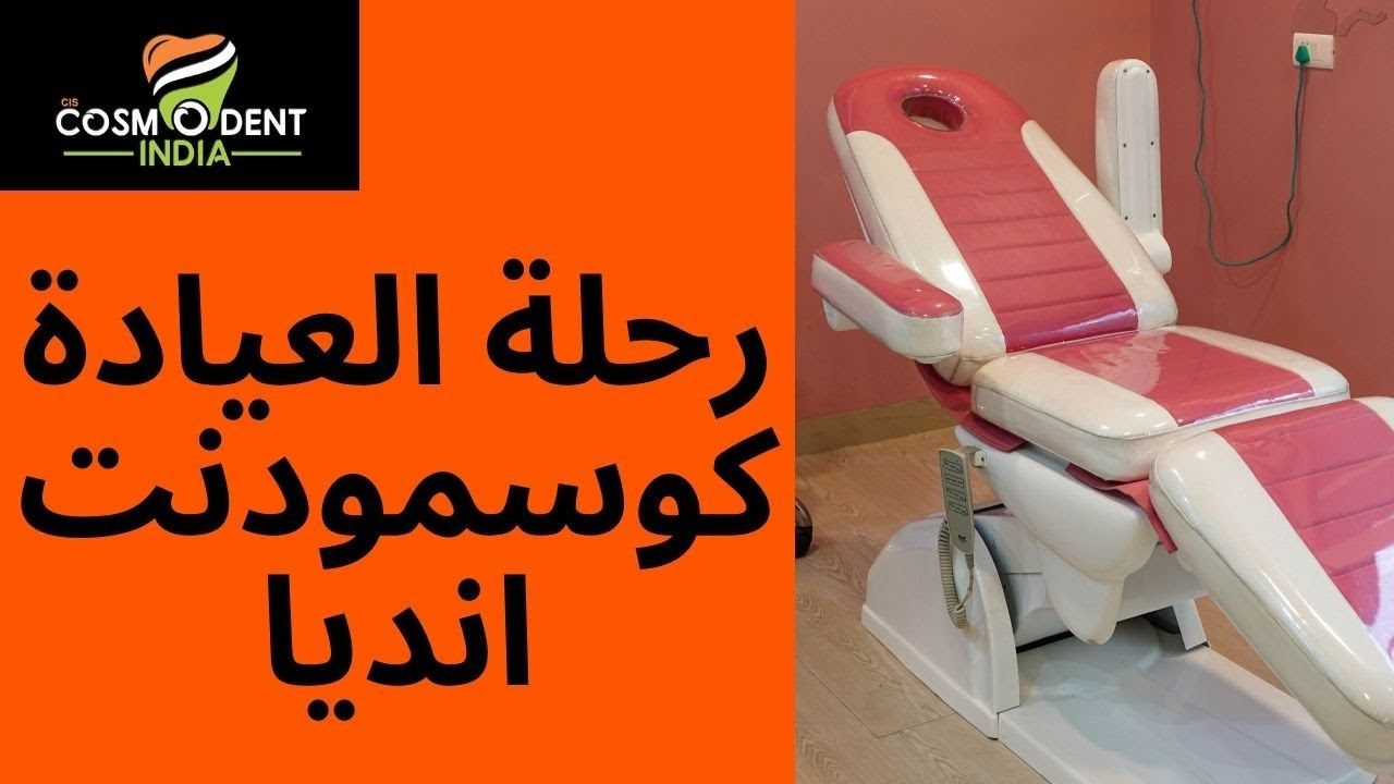 رحلة العيادة كوسمودنت انديا Dental clinic, Dental, Clinic
