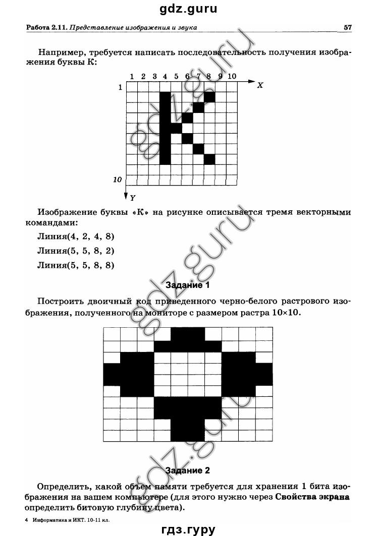 Решебник для тетради по физике 9 класс ф.я.божинова н.в.бондаренко е.н.евлахова