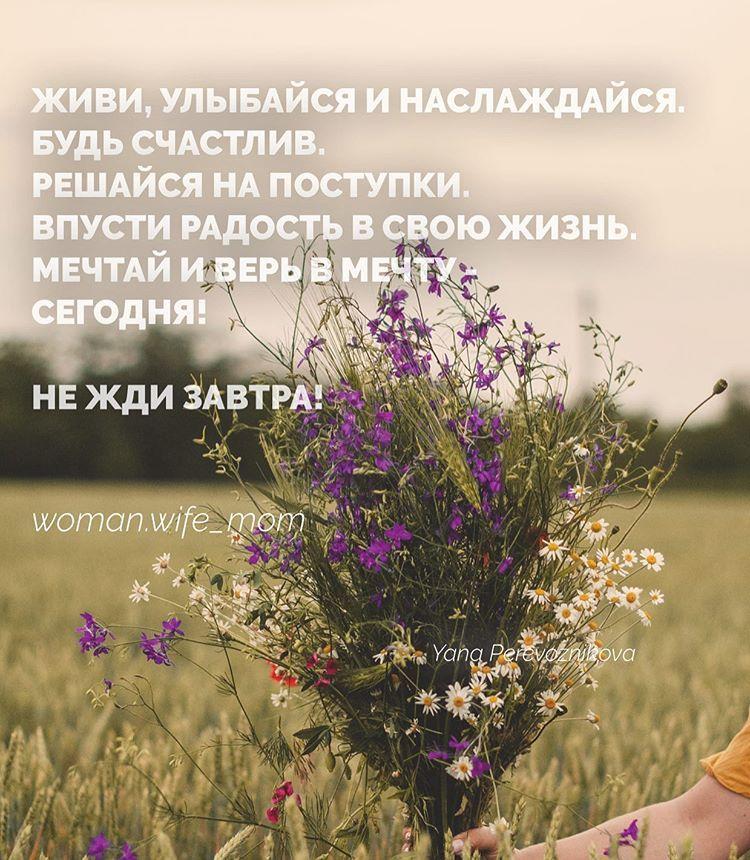 ЖЕНСКИЙ БЛОГ┃ 𝓌𝑜𝓂𝒶𝓃.𝓌𝒾𝒻𝑒_𝓂𝑜𝓂 в Instagram: «❝ Живи, улыбайся и наслаждайся. Будь счастлив. Решайся на поступки. Впусти радость в свою жизнь. ⠀ Мечтай и верь в мечту - СЕГОДНЯ! ⠀ Не…»