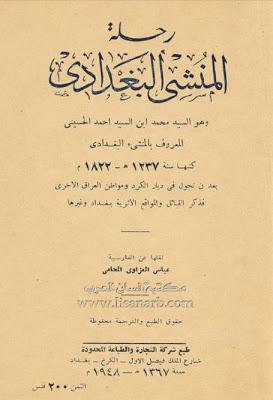 رحلة المنشى البغدادى المنشئ البغدادى Pdf Arabic Calligraphy
