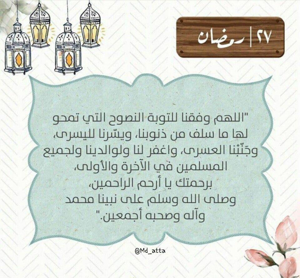 27رمضان رمضان Ramadan Quotes Ramadan Quotes