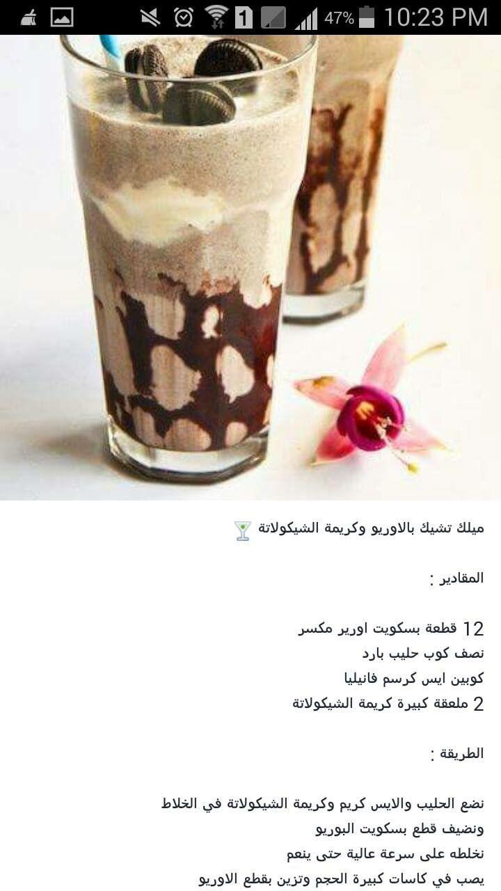 ميلك شيك الاوريو بكريمة الشوكولاته Yummy Food Dessert Coffee Recipes Hot Chocolate Recipes