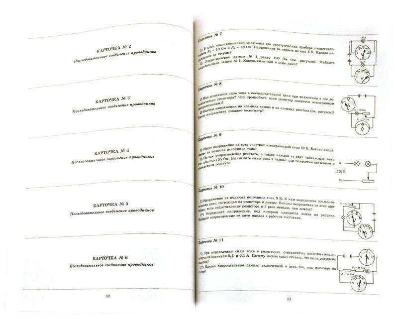 Гдз по физике контрольные работы 7-9 класс куперштейн