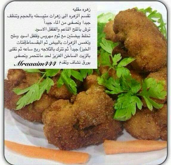 زهرة مقلية Cooking Meals Recipes