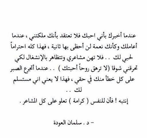 فان للنفس كرامه تعلو علي كل المشاعر Words Quotes Goodbye Quotes Beautiful Quotes
