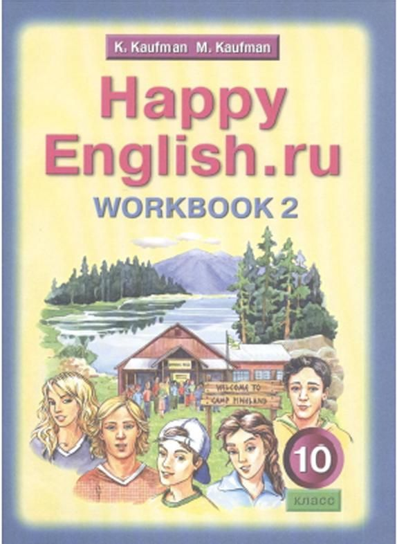 Готовые домашние задания по английскому языку 11 класс старков