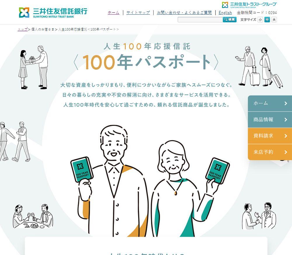 Sankou でご紹介している 人生100年応援信託 100年パスポート のデザインです 2020 信託 人生 パスポート