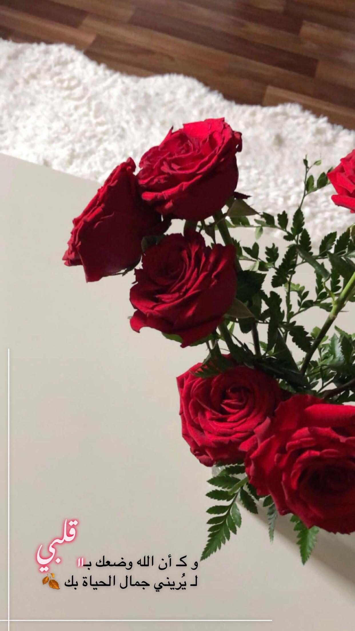 همسة و كـ أن الله وضعك بـ قلبي لـ ي ريني جمال الحياة بك تصميمي تصميم ورد ورود Flowers Flower Quotes Valentines Flowers Romantic Diy Gifts