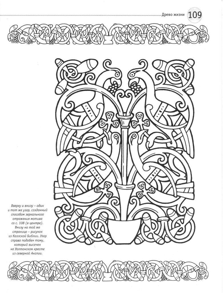 Kris Daun Keltskie Uzory 127 Fotografij Keltskij Iskusstvo Vikingov Keltskie Simvoly