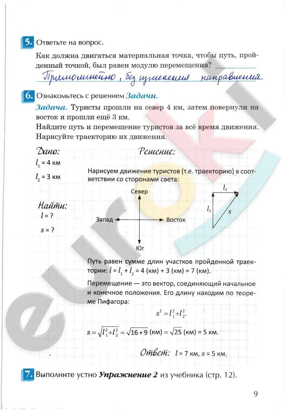 К-2 площади.теорема пифагора за 8 класс решение контрольной б2 илекса москва 2018 а.п.ершова в.в.голобородько а.с.ершова