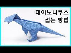 Photo of [데이노니쿠스 접는방법] Verwendung von UDI Plus Dinosaurier Faltkonfetti, Deinonychus (Dinosaurier) Origami