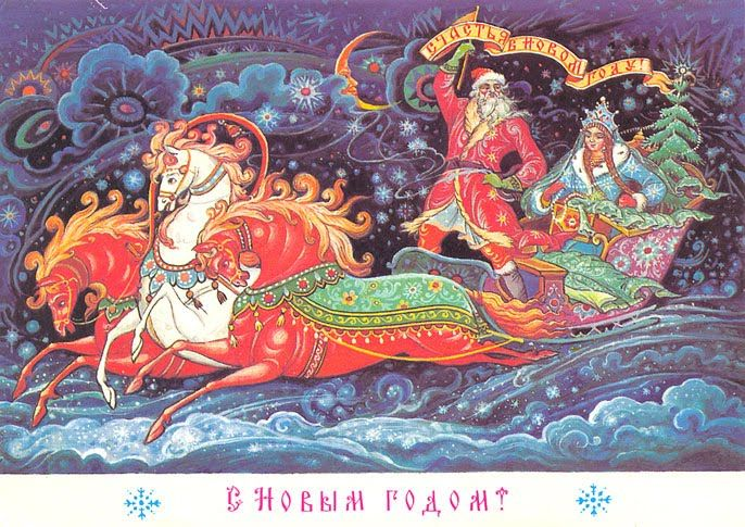 Postcardy the postcard explorer pff ded moroz snegurochka postcardy the postcard explorer pff ded moroz snegurochka new year greetings m4hsunfo Image collections