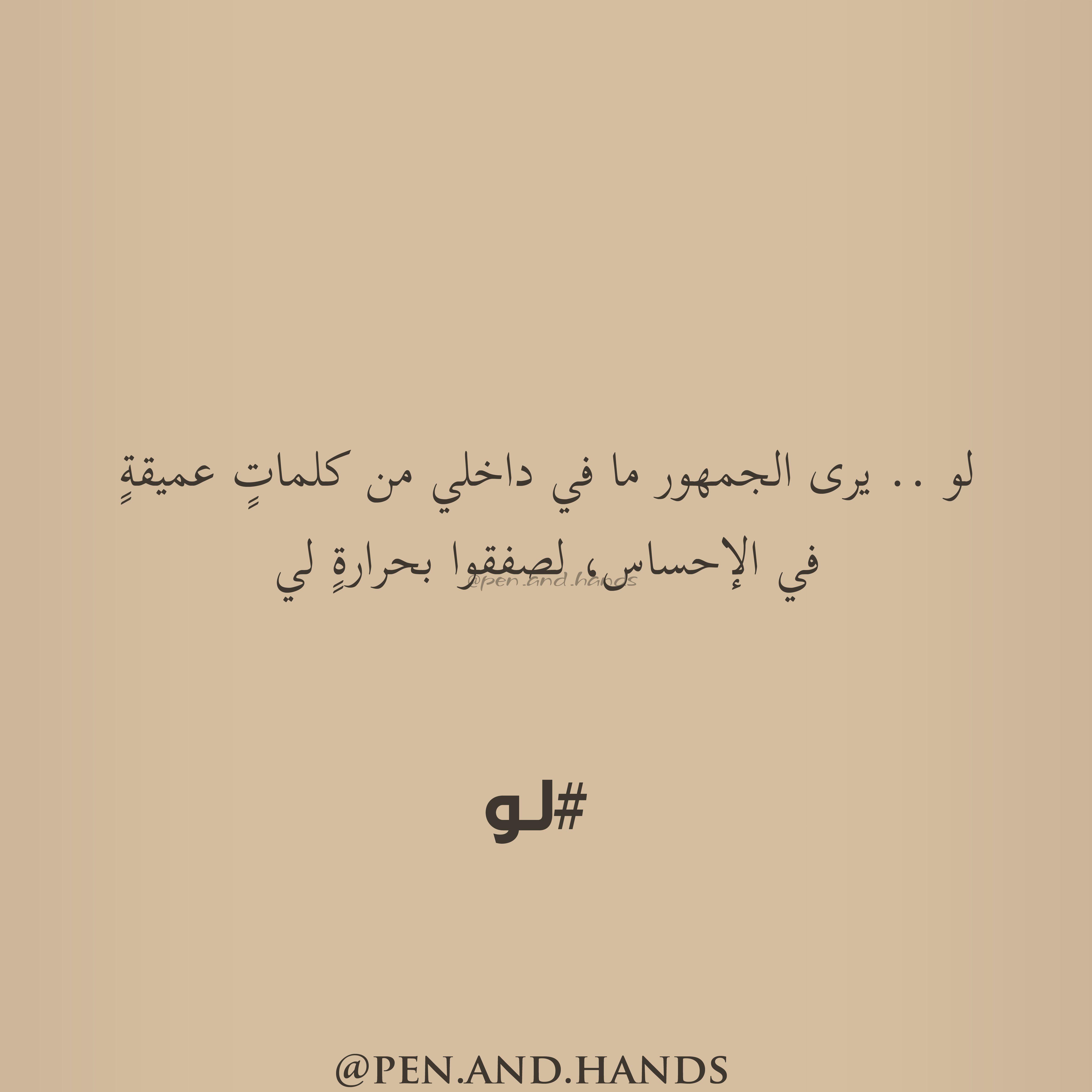 لو يرى الجمهور ما في داخلي من كلمات عميقة في الإحساس لصفقوا بحرارة لي لو Arabic Calligraphy Calligraphy Arabic