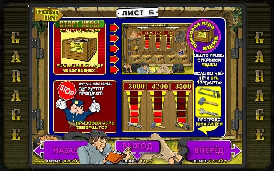 Игровые автоматы гараж бесплатно онлайнi вывел деньги с рулетки