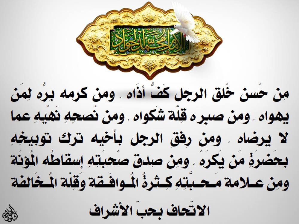 Pin By Aldahan On كلامهم نور Islamic Inspirational Quotes Quotations Inspirational Quotes