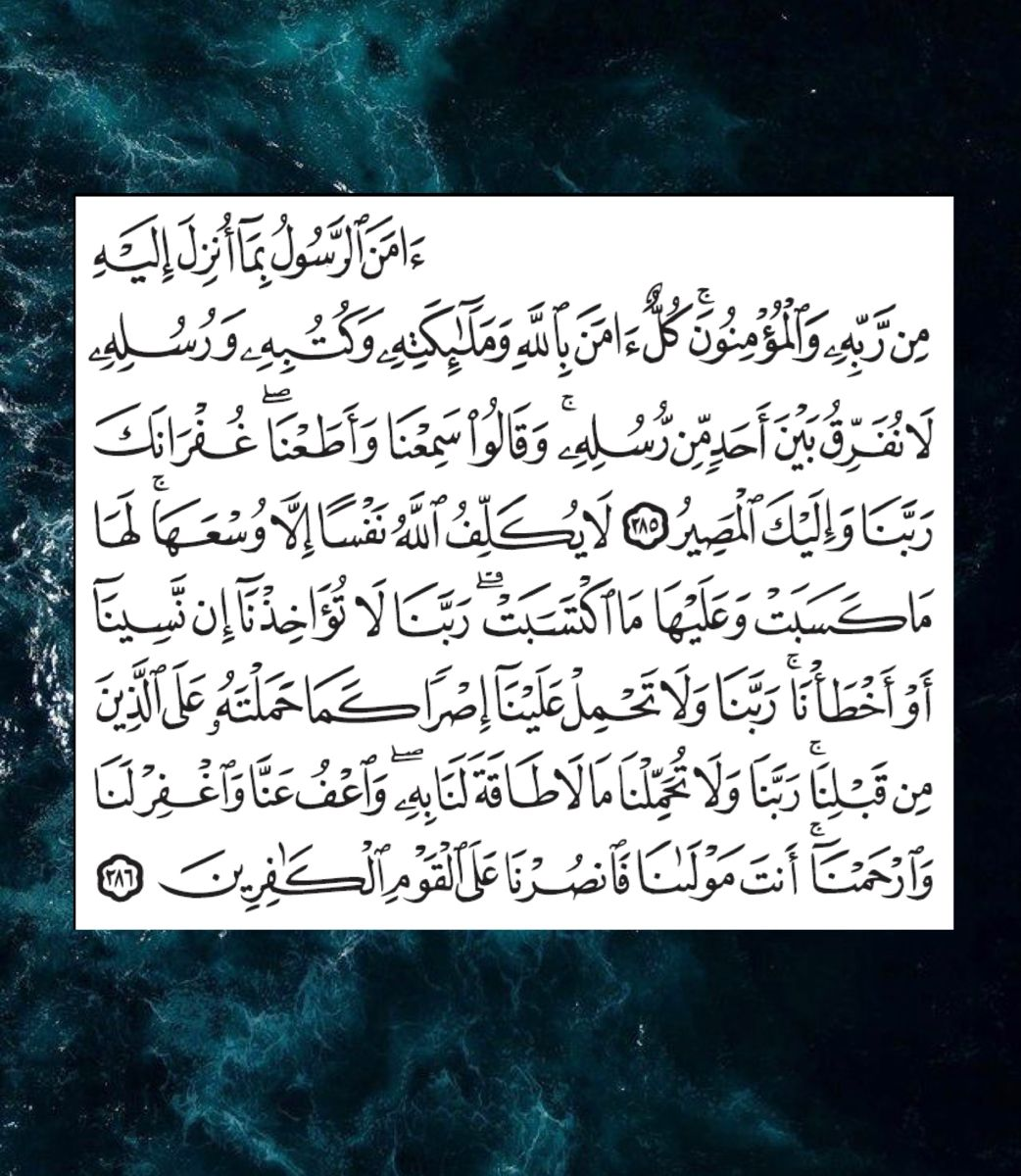 اواخر سورة البقرة Quran Quotes Quotes Eid Gif
