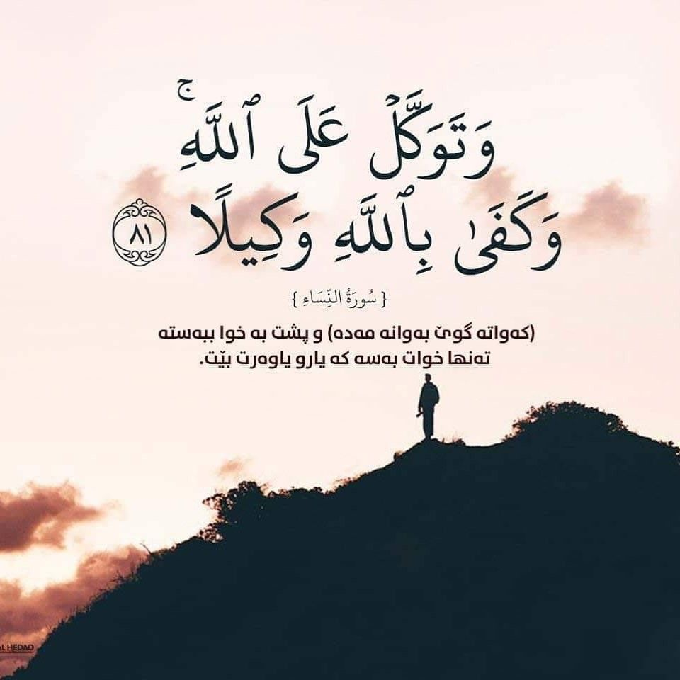 قال تعالى وتوكل على الله وكفى بالله وكيلا الأشياء الجميله دائما ما تتأخر في القدوم لكن كو Islamic Pictures Holy Quran Instagram Posts