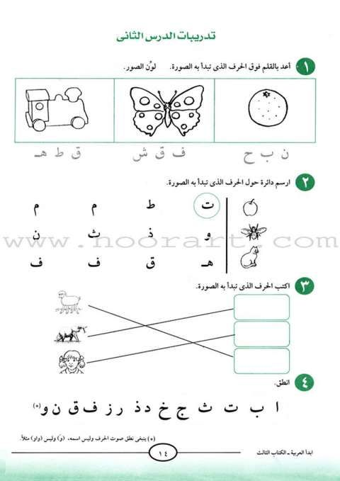 Urdu Worksheet For Kindergarten And Pinshams On Literacy