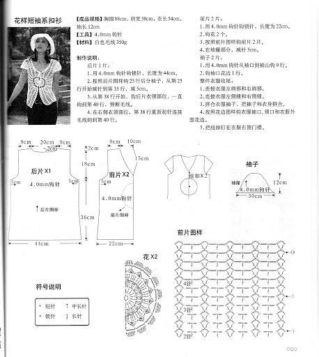 CROCHET Sweater - Модели из японского журнала - Дарья Афанасьева - Álbumes web de Picasa