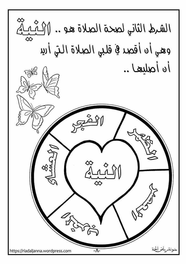 Pin By Manar Heikal On Islam Islamic Kids Activities Muslim Kids Activities Alphabet Activities Kindergarten