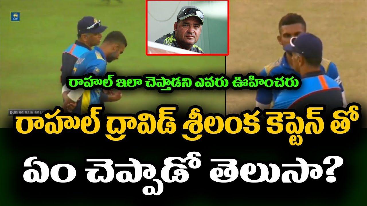 What Rahul Dravid Told To Dasun Shanaka During 3rd ODI   Tel…