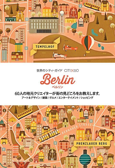 世界のシティ・ガイド CITI×60 ベルリン