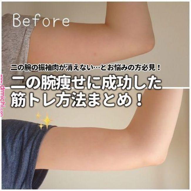 ヤセレポ ダイエット体験談no 1サイト on instagram 二の腕痩せに成功した人が実践していた 筋トレを紹介 ビフォーアフターも 二の腕の振袖肉が消えない とお悩みの方必見 二の腕痩せに成功した人 natu ダイエット 二の腕 痩せ ビフォー