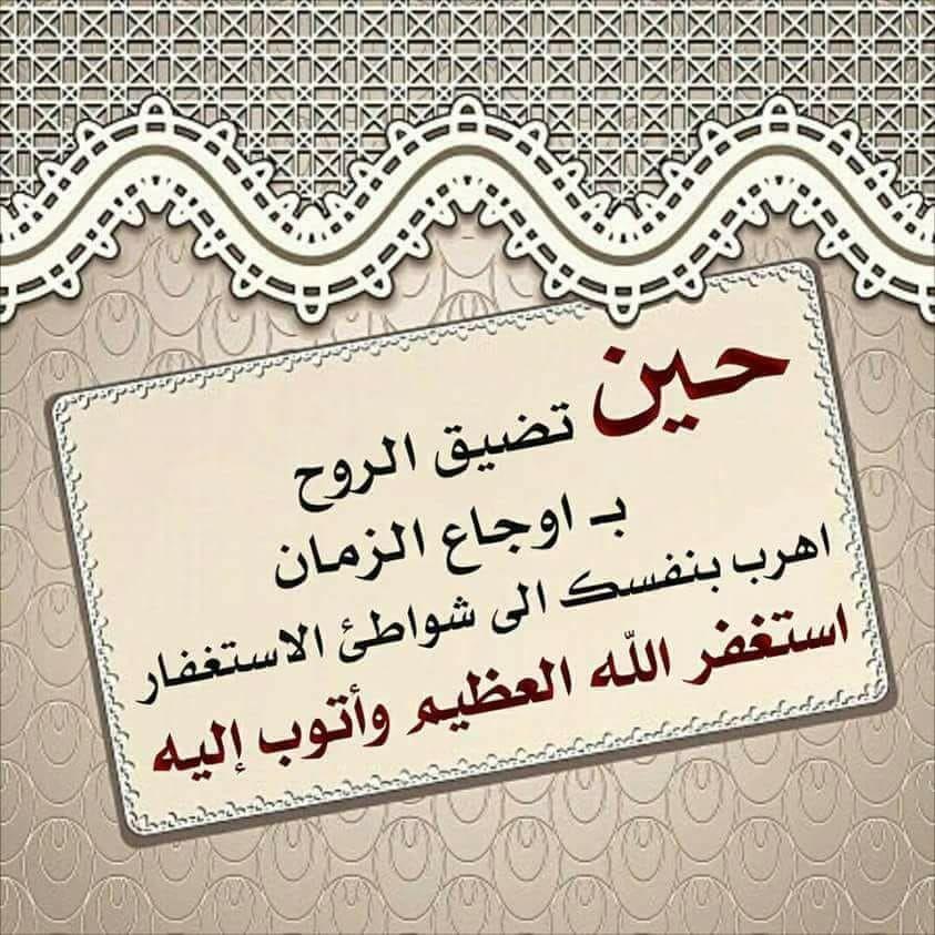 أستغفر الله من كل ذنب Islamic Quotes Quran Islamic Pictures Jumuah Mubarak Quotes