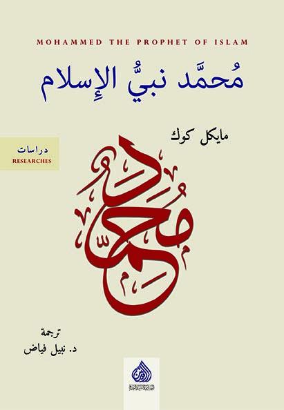 Pin By Daralrafidain On كتب وروايات عربية Books Calligraphy
