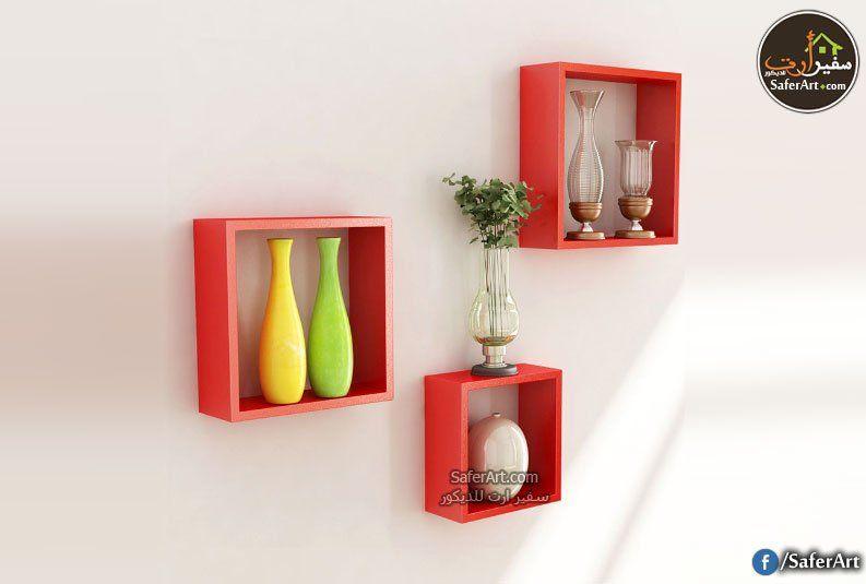 رفوف حائط مربعات سفير ارت للديكور Square Shelf Decor Shelves