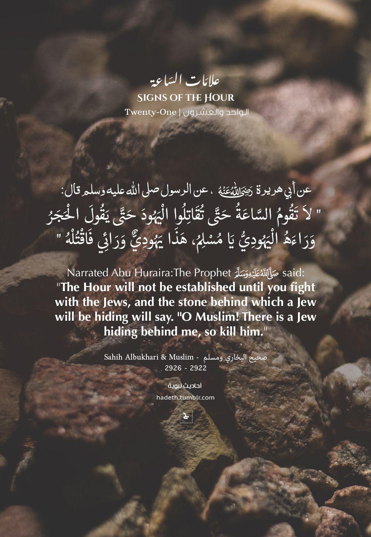 علامات الساعة الحديث الواحد والعشرون Signs Of The Hour Twenty One Hadith عن أبي هريرة رضي الله عنه عن الرسول صلى Quran Quotes Islamic Quotes Quran Hadith